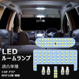 トヨタLED ルームランプ LED ホワイト アクア NHP10系 後期 TOYOTA aqua NHP10 室内灯 専用設計 爆光 6000K カスタムパーツ 取付簡単 arsion