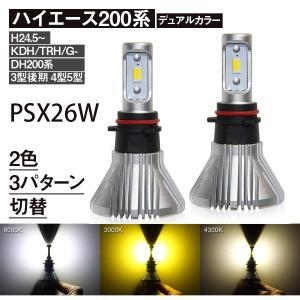 ツインカラー ハイエース 200系 PSX26W LEDフォグランプ  デュアルカラー H24.5~ KDH/TRH/GDH200系 2色3パターン切替 LEDバルブ 2本セット 3型後期 4型5型6型 arsion