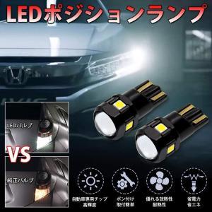 T10 LED ポジションランプ クールホワイト 6000K 高輝度 爆光 3030SMD×6連 ルームランプ ライセンスランプ ナンバー灯 ドアカーテシランプ 2個入り LEDバルブ arsion