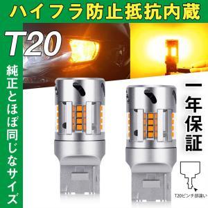 OPPLIGHT T20 ピンチ部違い LEDウィンカーバルブ 冷却ファン搭載 ハイフラ防止 抵抗内蔵 WY21W WX3×16d LEDウィンカー球 ステルス DC12V車用 無極性 2個入り|arsion