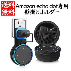 【Echo Dot専用】 Echo Dot専用に設計された壁掛けホルダーです。   【掘削穴とネジい...