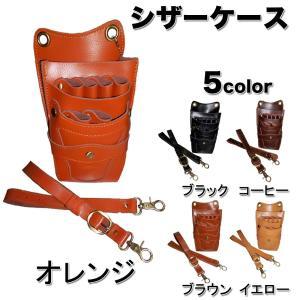 シザーケース 本革 6丁 美容師 理容師 トリマー用 シザーバッグ 本革ベルト付き 全五色 016 arsion