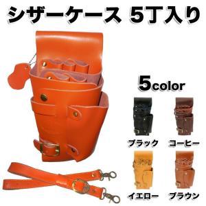 シザーケース 本革 5丁 美容師 理容師 トリマー用 シザーバッグ 本革ベルト付き 全五色 022 arsion