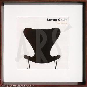 名匠アルネ ヤコブセンの『セブンチェア(Seven Chair)』のイラストを上質で奥行のある木製ア...
