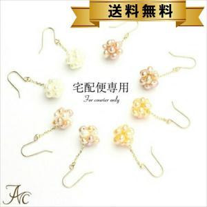 宅配便専用 全4カラー淡水パール 編み ピアス K10|art-coral