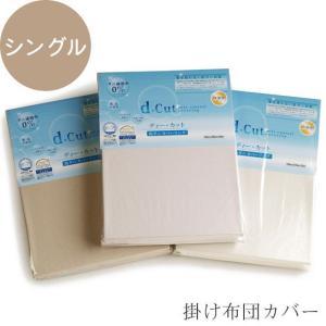 掛け布団カバー シングルサイズ 花粉対策 d-cut防ダニカバー art-digital