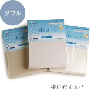 掛け布団カバー ダブルサイズ 花粉対策 d-cut防ダニカバー art-digital