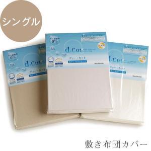 敷き布団カバー シングルサイズ 花粉対策 d-cut防ダニカバー art-digital