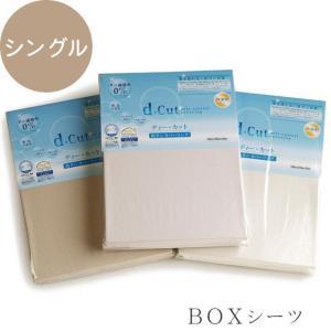 ボックスシーツ シングルサイズ 花粉対策 d-cut防ダニカバー art-digital