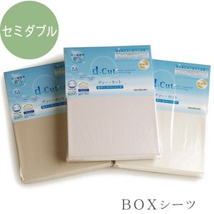 ボックスシーツ セミダブルサイズ 花粉対策 d-cut防ダニカバー art-digital