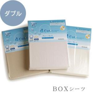 ボックスシーツ ダブルサイズ 花粉対策 d-cut防ダニカバー art-digital