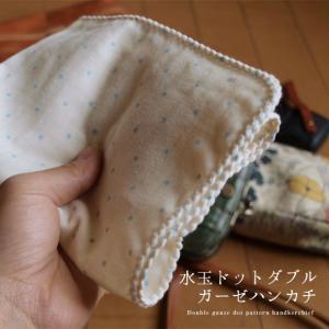やわらかコットンダブルガーゼ 水玉ドットハンカチ 2枚組|art-digital