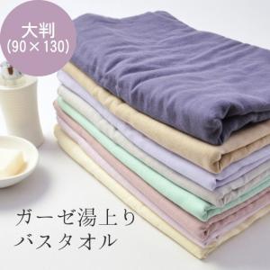 サイズ/90cm×130cm(大判サイズ) 素材/綿100%(98本ガーゼ3枚重ね) 生産/日本製