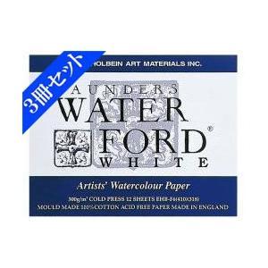 【お得な3冊セット】ウォーターフォード水彩紙 EHB-F6 ホワイト ブロック [スケッチブック]