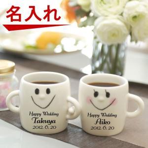 結婚祝い 名入れ なかよしマグカップ / 誕生日プレゼント女...