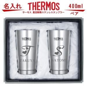 父の日 名入れ サーモス・THERMOS 真空断熱構造ステンレスタンブラー 400ml ペアセット(...