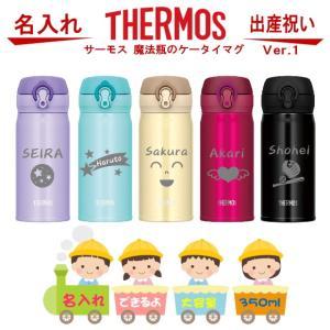 名入れ サーモス・THERMOS 真空断熱ステンレスボトル 水筒 350ml JNL-353   出...
