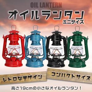 オイルランタン 灯油ランタン(19cm) ハリケーンランプミニ