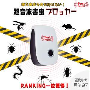 害虫駆除 カメムシ ゴキブリ 虫除け ネズミ 蚊 クモ 蜂 ムカデ 超音波 害虫 安全 安心