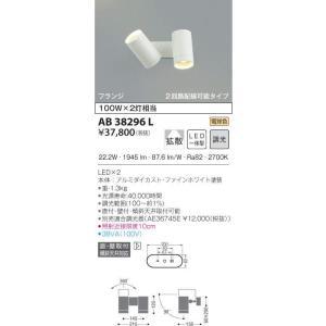 AB38296L コイズミ照明 LED直付用スポット|art-lighting