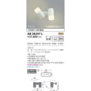 AB38297L コイズミ照明 LED直付用スポット|art-lighting