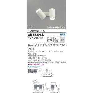 AB38298L コイズミ照明 LED直付用スポット|art-lighting