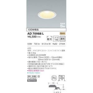 AD70988L コイズミ照明 LEDダウンライト (軒下使用可)|art-lighting