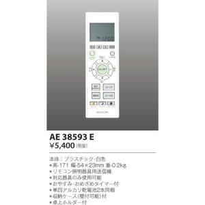 AE38593E コイズミ照明 リモコン|art-lighting