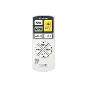 AE44865E コイズミ照明 リモコン|art-lighting