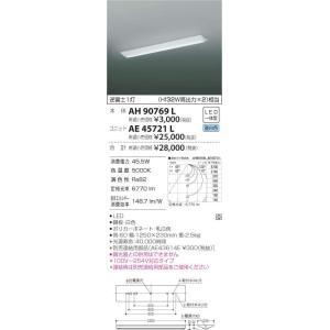 AH90769L コイズミ照明 LED直付型ベースライト・本体のみ (ユニット別売)|art-lighting