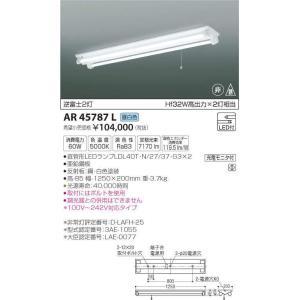 AR45787L コイズミ照明 LED非常灯|art-lighting