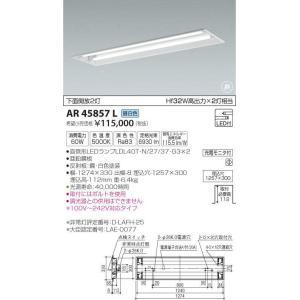 AR45857L コイズミ照明 LED非常用照明器具|art-lighting