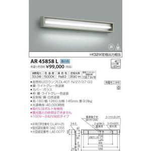 AR45858L コイズミ照明 LED非常用照明器具|art-lighting