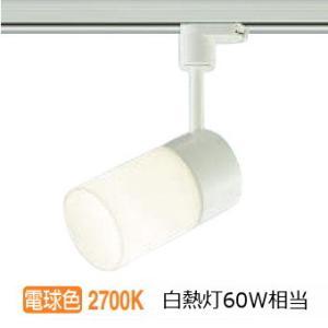 AS39981L コイズミ照明 LEDダクトレール用スポット