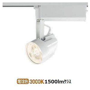 AS41383L コイズミ照明 LEDダクトレール用スポット art-lighting