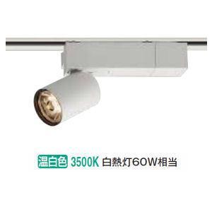 AS50407 コイズミ照明 LEDダクトレール用スポットライト