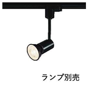 ASE940195 コイズミ照明 LEDダクトレール用スポット(ランプ別売)