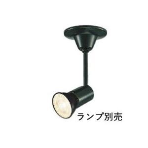 ASE940196 コイズミ照明 LEDスポット(直付型) ランプ別売|art-lighting