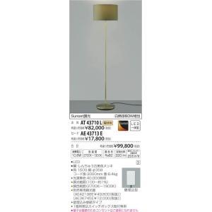 AT43710L コイズミ照明 LEDフロアスタンド本体のみ|art-lighting