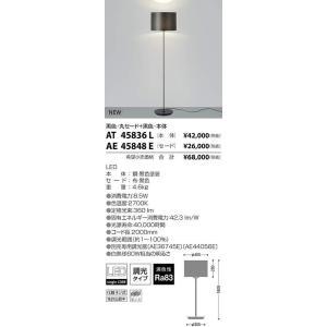 AT45836L コイズミ照明 LEDフロアスタンド 本体のみ セード別売|art-lighting