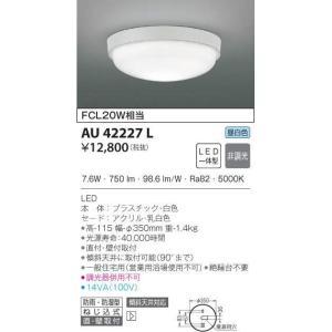 AU42227L コイズミ照明 LED防雨防湿型器具|art-lighting