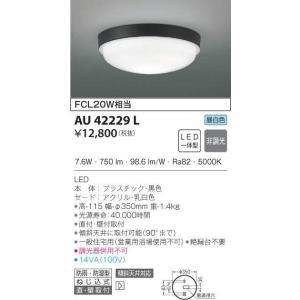 AU42229L コイズミ照明 LED防雨防湿型器具|art-lighting