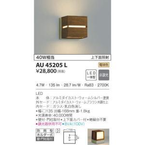 AU45205L コイズミ照明 LEDアウトドアブラケット|art-lighting