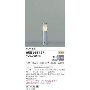 AUE664127 コイズミ照明 庭園灯|art-lighting