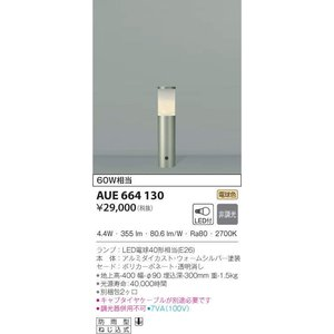 AUE664130 コイズミ照明 庭園灯|art-lighting