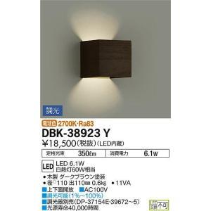 DBK-38923Y 大光電機 LEDブラケット DBK38923Y (調光可能型)|art-lighting