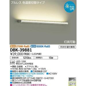 DBK-39881 大光電機 LEDブラケット DBK39881 (色温度変更可能型)