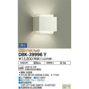 DBK-39996Y 大光電機 LEDブラケット DBK39996Y (調光可能型)|art-lighting