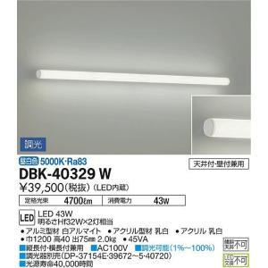 DBK-40329W 大光電機 LED洋風ブラケット DBK40329W