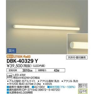 DBK-40329Y 大光電機 LED洋風ブラケット DBK40329Y